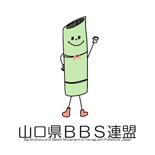 山口県BBS連盟